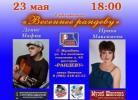 Денис Мафик и Ирина Максимова в программе «Весеннее рандеву» 23 мая 2015 года