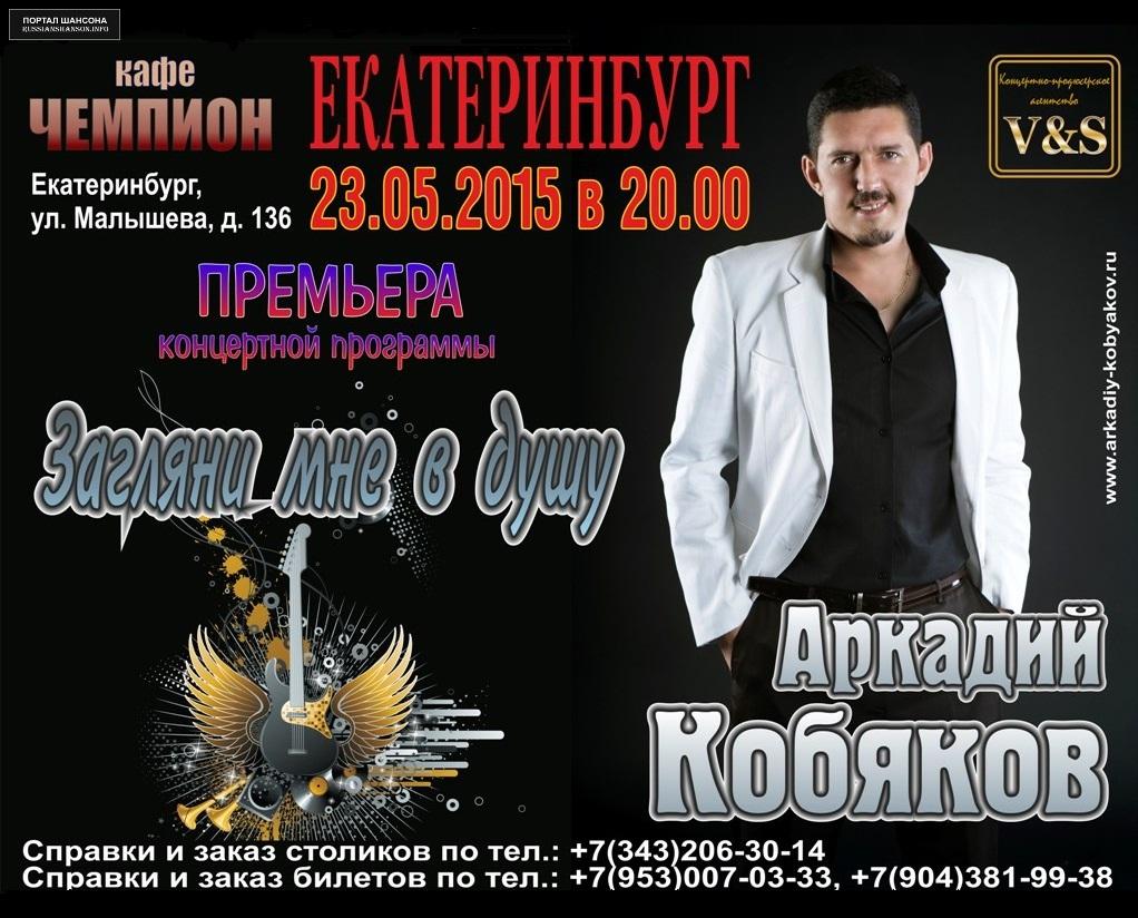 Аркадий Кобяков «Загляни мне в душу» 23 мая 2015 года