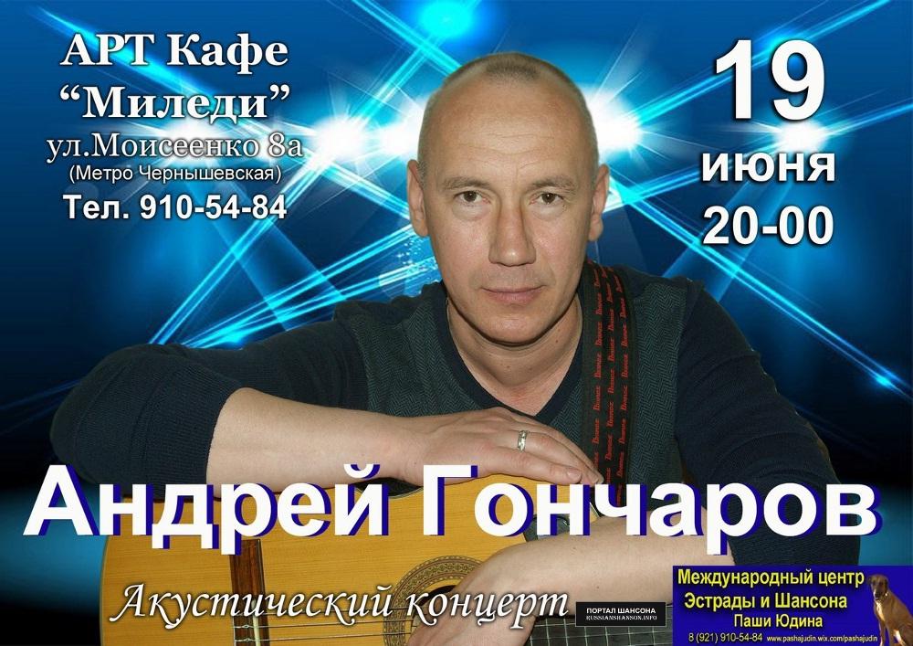 Андрей Гончаров 19 июня 2015 года