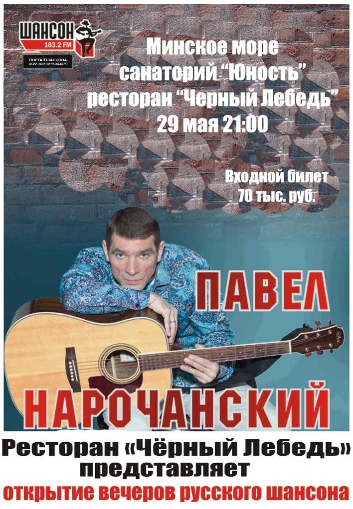 Павел Нарочанский 29 мая 2015 года