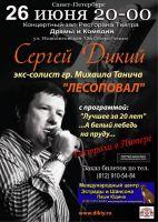 Сергей Дикий. Гастроли в Питере 26 июня 2015 года