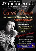 Сергей Дикий 27 июня 2015 года