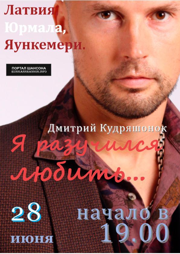 Дмитрий Кудряшонок «Я разучился любить...» 28 июня 2015 года