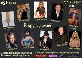 В кругу друзей. Концерт в поддержку Владимира Утёсова 25 июня 2015 года
