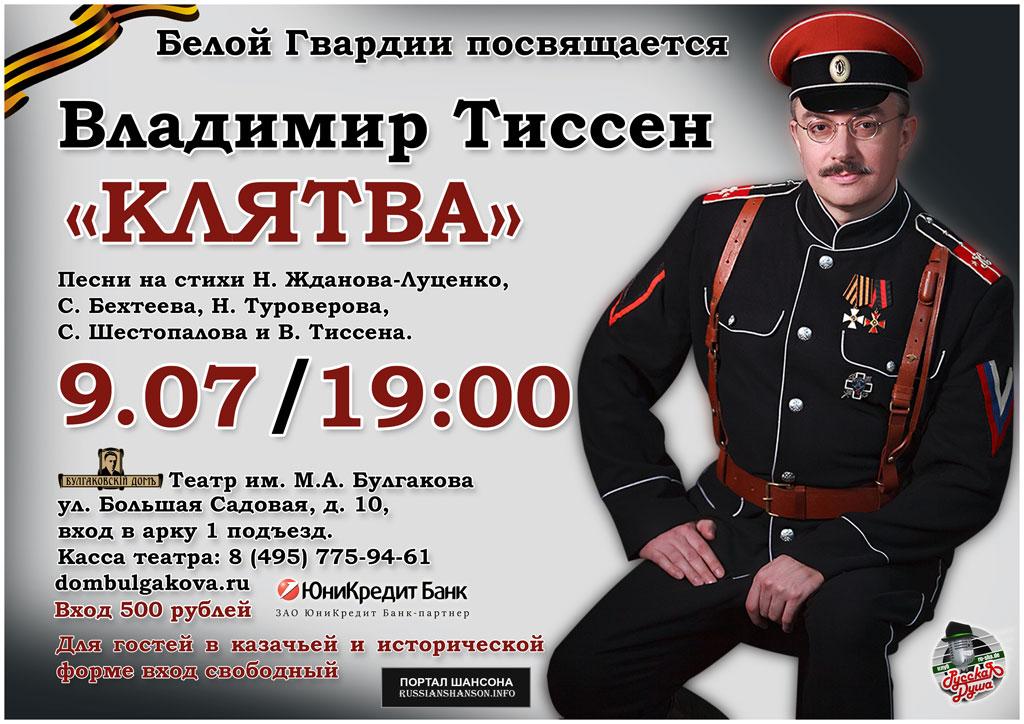 Владимир Тиссен «Клятва» 9 июля 2015 года