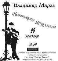 Владимир Мирза «Концерт друзьям» 25 июня 2015 года