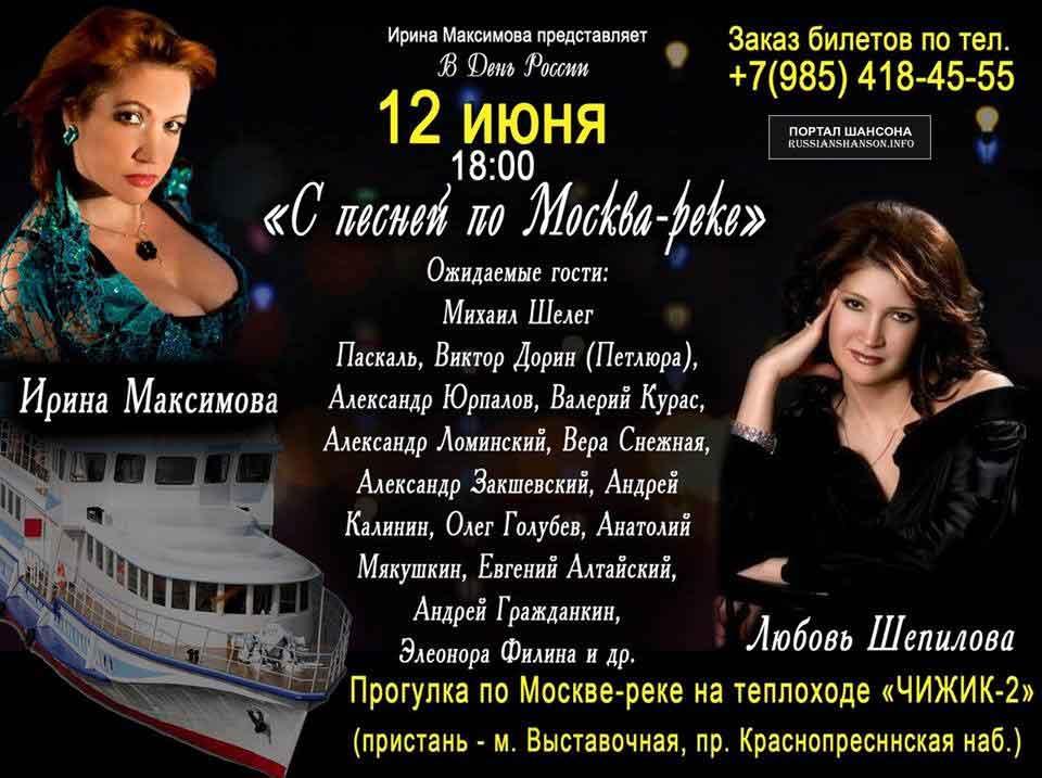 «С песней по Москва-реке» 12 июня 2015 года