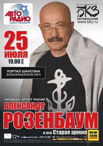 Александр Розенбаум 25 июля 2015 года