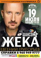 Жека (Евгений Григорьев) 19 июля 2015 года