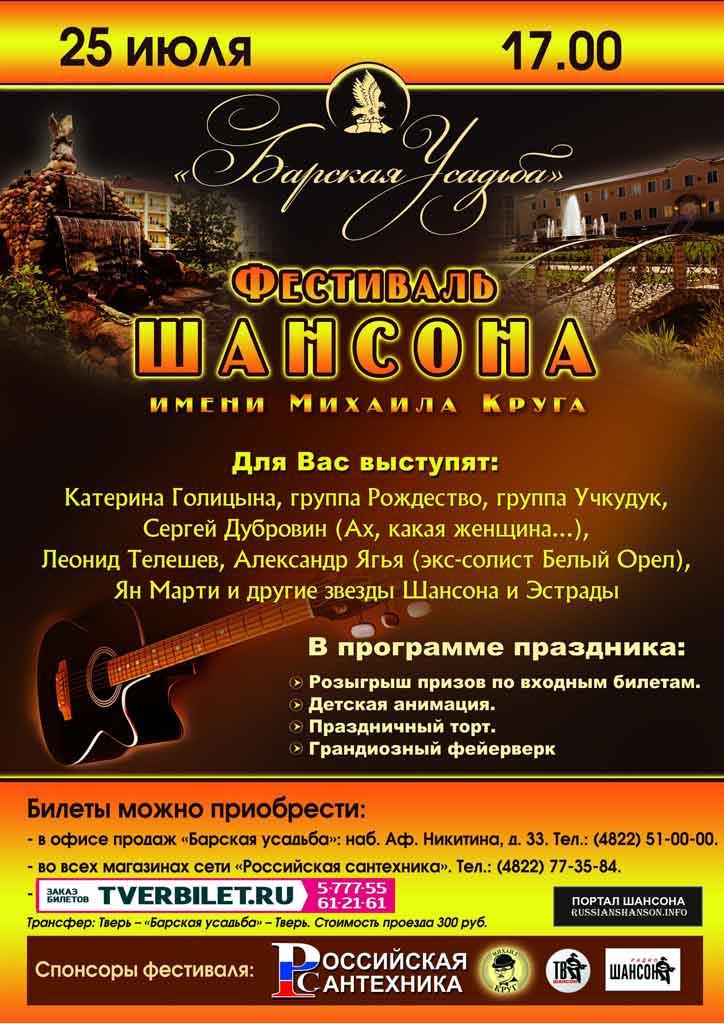 Фестиваль Шансона имени Михаила Круга 25 июля 2015 года