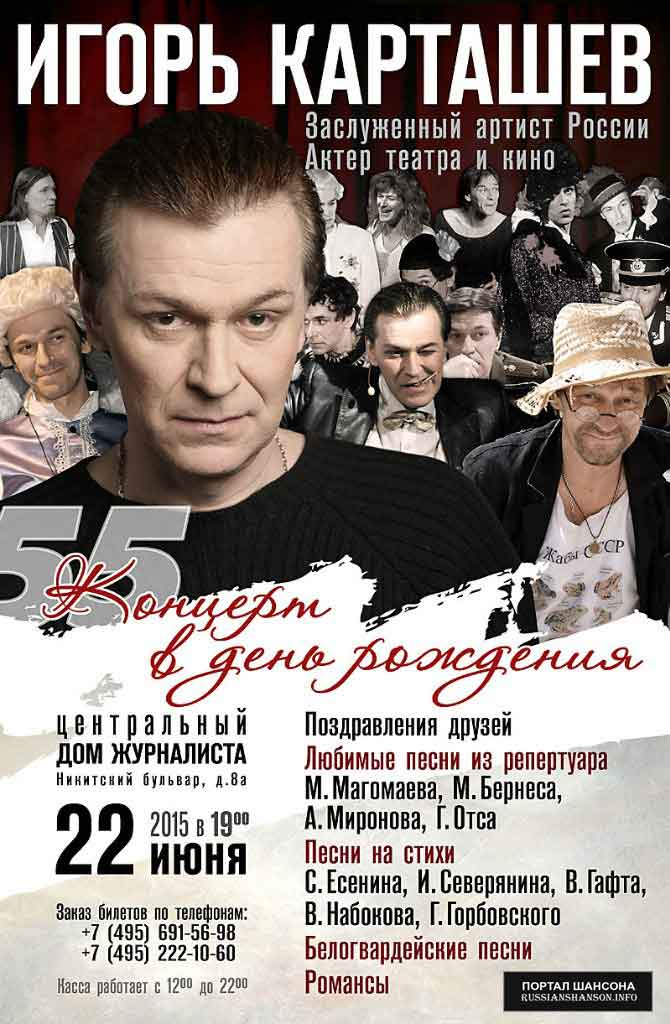 Игорь Карташев «Концерт в день рождения» 22 июня 2015 года