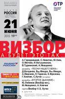 Концерт ко Дню рождения Юрия Визбора 21 июня 2015 года