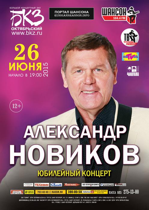 Александр Новиков. Юбилейный концерт 26 июня 2015 года