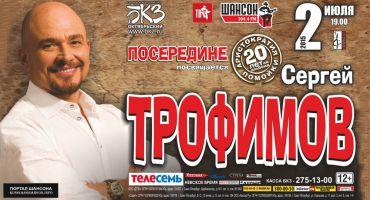 Сергей Трофимов 2 июля 2015 года