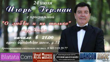 Игорь Герман «О любви и не только... » 24 июля 2015 года