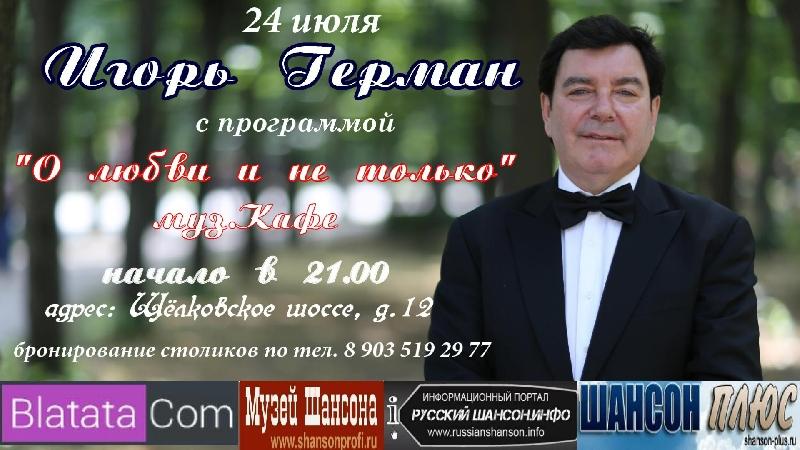Игорь Герман «О любви и не только...» 24 июля 2015 года