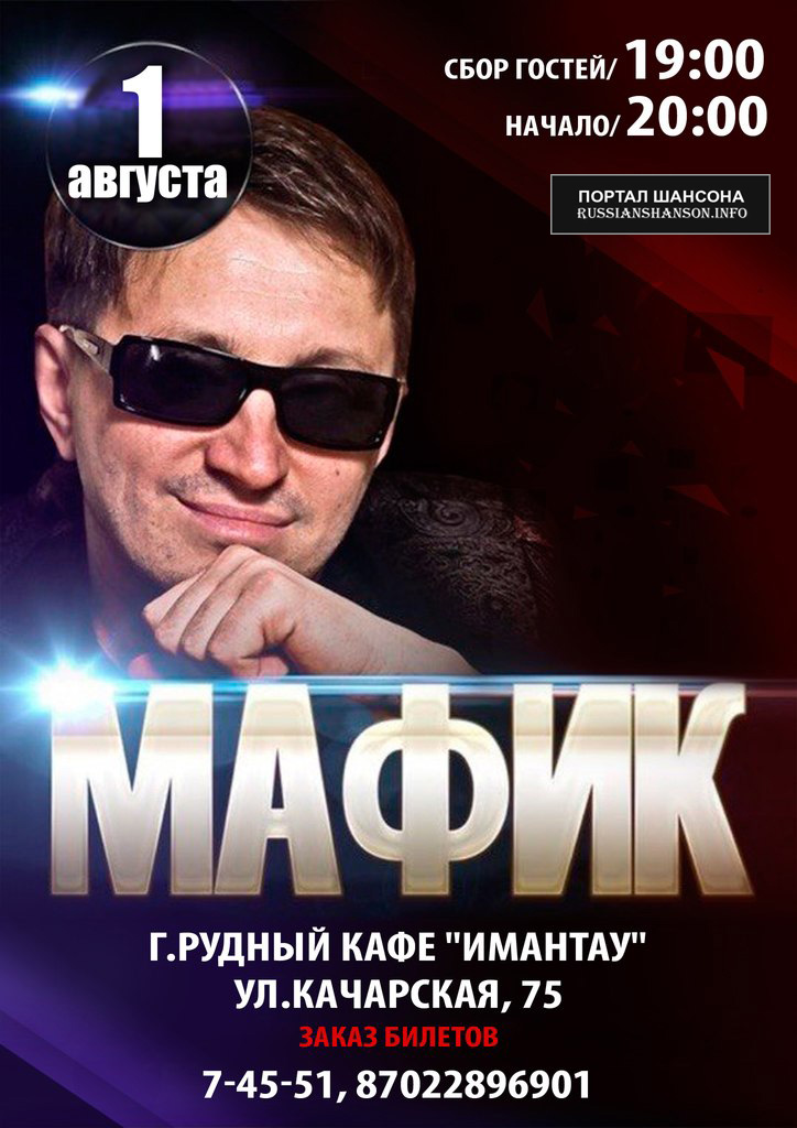 Мафик г.Рудный 1 августа 2015 года