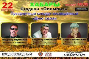Хабары «Праздничный концерт» 22 августа 2015 года