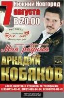 Аркадий Кобяков «Моя родная» 7 августа 2015 года