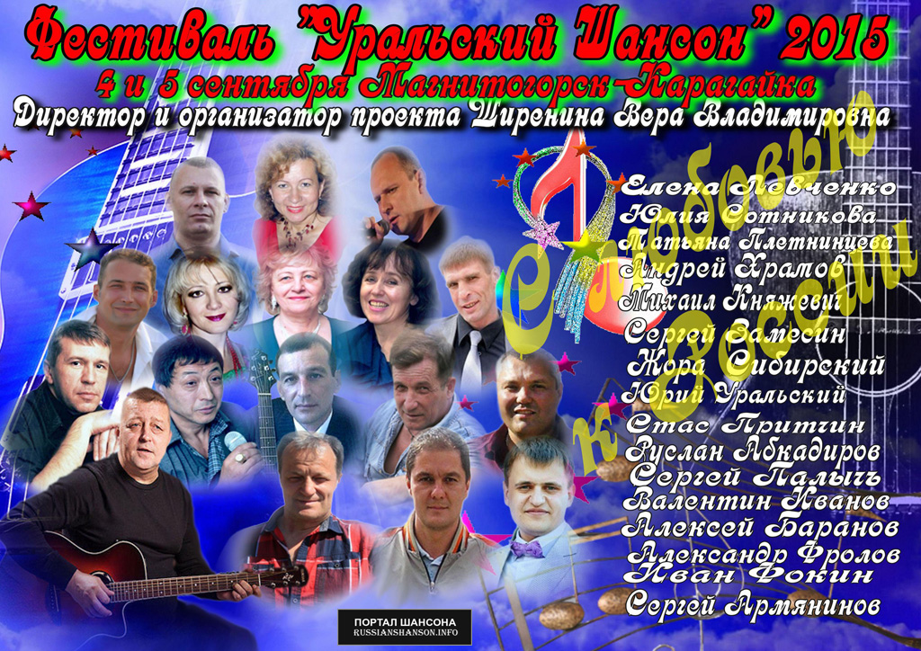 Фестиваль «Уральский Шансон» 4 сентября 2015 года