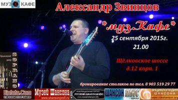 Александр Звинцов 25 сентября 2015 года