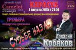 Аркадий Кобяков «Судьбе назло» 1 августа 2015 года