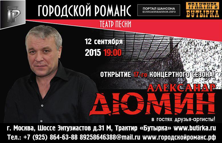 Александр Дюмин 12 сентября 2015 года