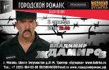 Владимир Ждамиров 3 октября 2015 года