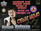 Аркадий Кобяков «Судьбе назло» 30 июля 2015 года