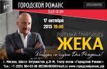 Жека (Евгений Григорьев) 17 октября 2015 года