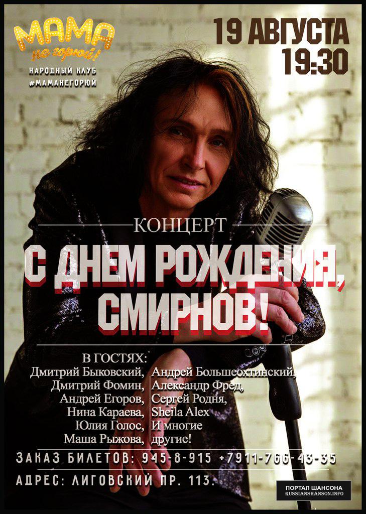 Концерт «С Днем рождения, Смирнов!» 19 августа 2015 года