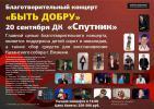 Благотворительный концерт «Быть добру» 20 сентября 2015 года