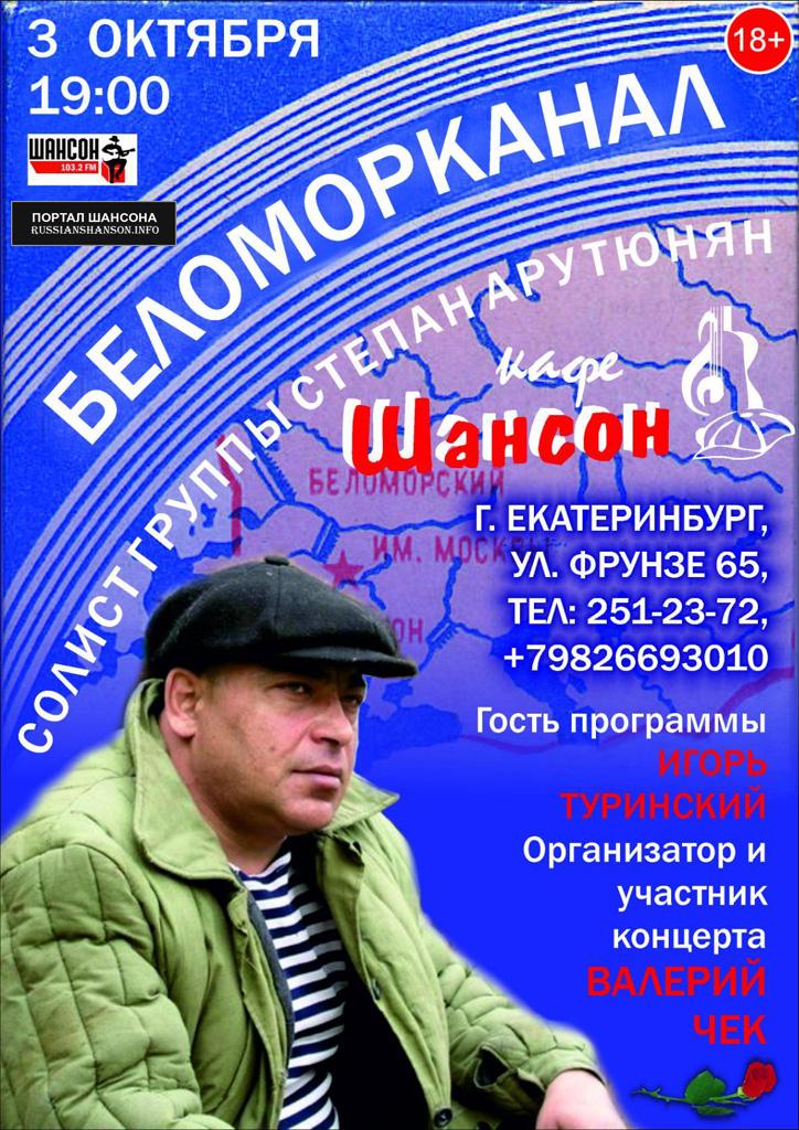 Степан Арутюнян (гр.Беломорканал) 3 октября 2015 года