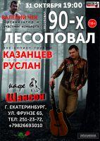 Руслан Казанцев (экс-солист гр.Лесоповал) 31 октября 2015 года