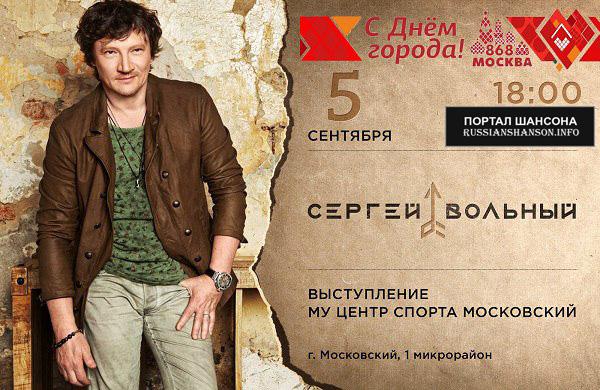 Сергей Вольный 5 сентября 2015 года