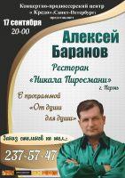 Алексей Баранов с программой «От души для души» 17 сентября 2015 года