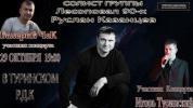 Руслан Казанцев в Туринском Р.Д.К 29 октября 2015 года
