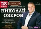 Николай Озеров с программой «Мы будем жить» 28 ноября 2015 года