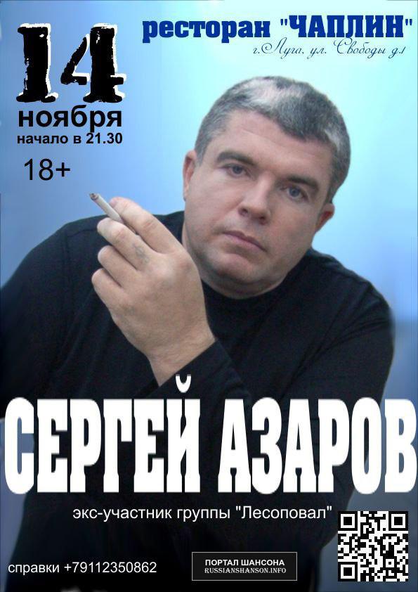 Сергей Азаров 14 ноября 2015 года