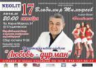 Владимир Тимофеев  презентация альбома «Любовь-дурман» 17 октября 2015 года