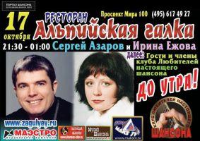 Сергей Азаров и Ирина Ежова 17 октября 2015 года