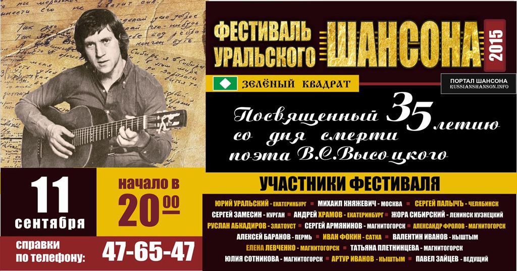 Фестиваль Уральского Шансона 11 сентября 2015 года