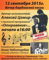 Алексей Цомир с программой «Откровение» 12 сентября 2015 года