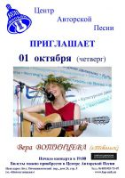 Вера Вотинцева (г.Тобольск) 1 октября 2015 года