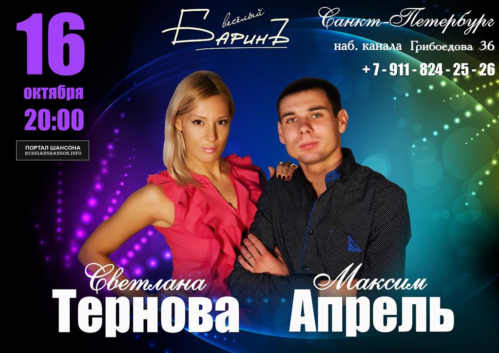 Светлана Тернова и Максим Апрель 16 октября 2015 года