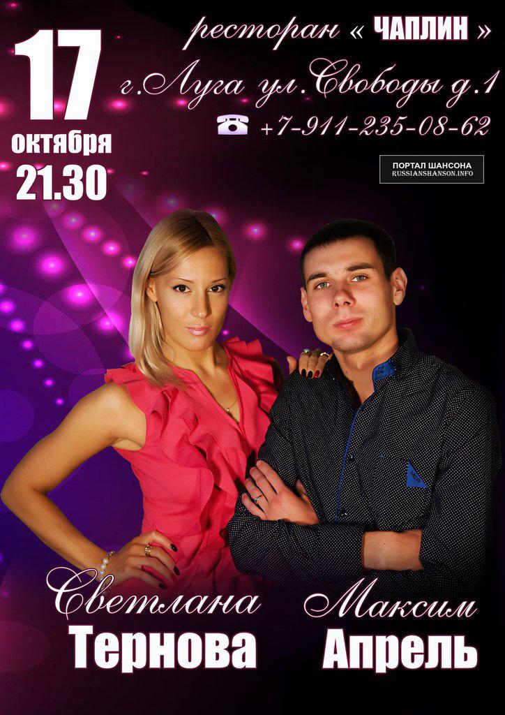 Светлана Тернова и Максим Апрель г.Луга 17 октября 2015 года