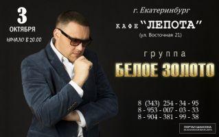 Группа «Белое золото» (г.Екатеринбург) 3 октября 2015 года