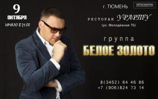 Группа «Белое золото» (г.Тюмень) 9 октября 2015 года