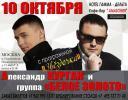 Александр Курган и группа «Белое золото» 10 октября 2015 года
