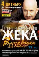 Жека (Евгений Григорьев) с программой «Рюмка водки на столе» 4 октября 2015 года